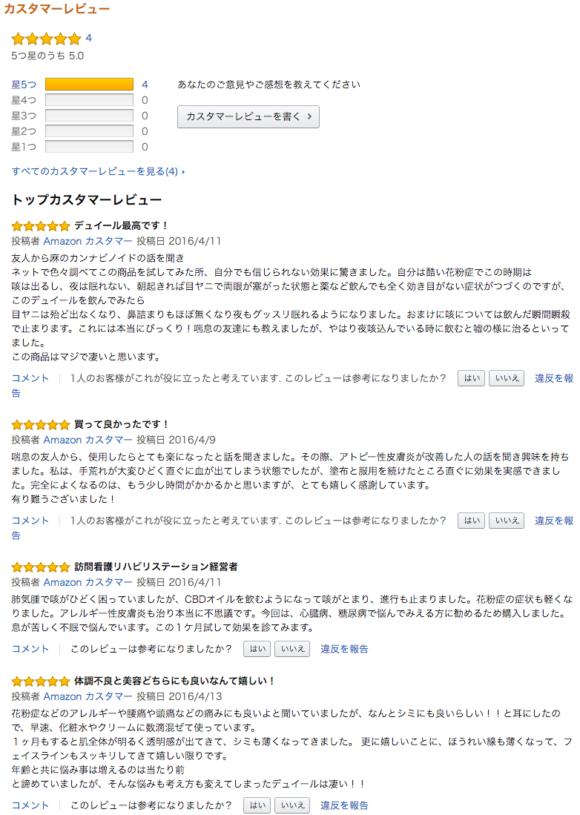 Amazonreview