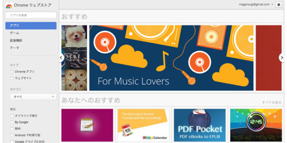 Chrome-ウェブストア---アプリ