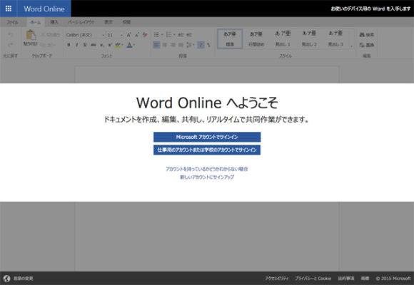 Microsoft-Word-Online---Word-文書で共同作業