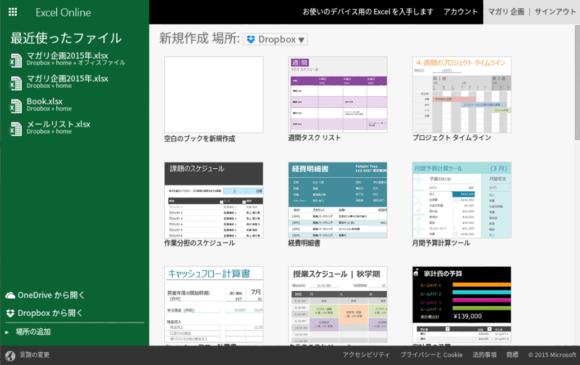 Screenshot 2015-11-06 at 09.03.48 (1)