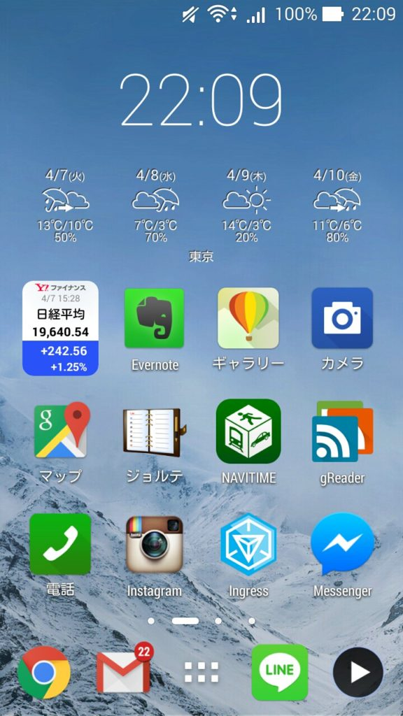 ZenFone5のホーム画面
