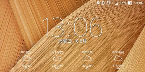 Screenshot_2015-08-18-13-06-34