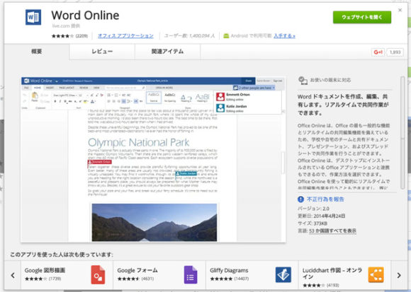 Word-Online---Chrome-ウェブストア