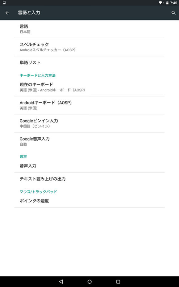 androidtab_4