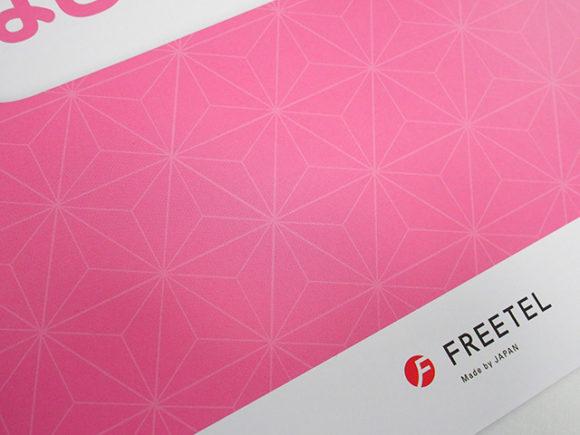 freetel_9