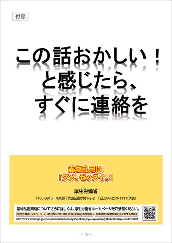 pamphlet-15
