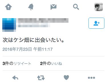 poketweet_4
